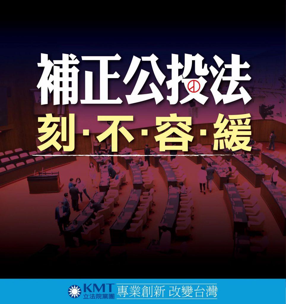 中國國民黨主張,應推動「通訊投票」,讓旅居海外的人民也可以針對全國性選舉進行投票。 (圖/中國國民黨)