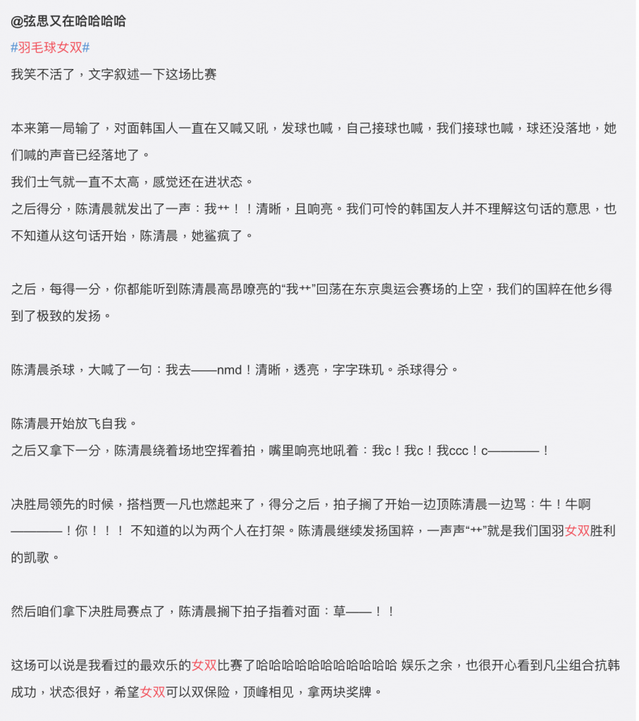 中國選手陳清晨居然在奧運比賽場上飆罵髒話,但中國網友卻一面倒的支持,還說這是發揚國粹。 (圖/擷取自微博)