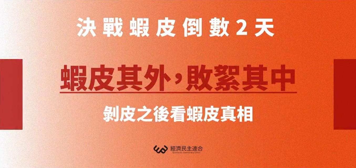 經濟民主連合召開記者會:【十天剝蝦皮】蝦皮其外,敗絮其中:剝皮之後看蝦皮真相。 (圖/經濟民主連合)