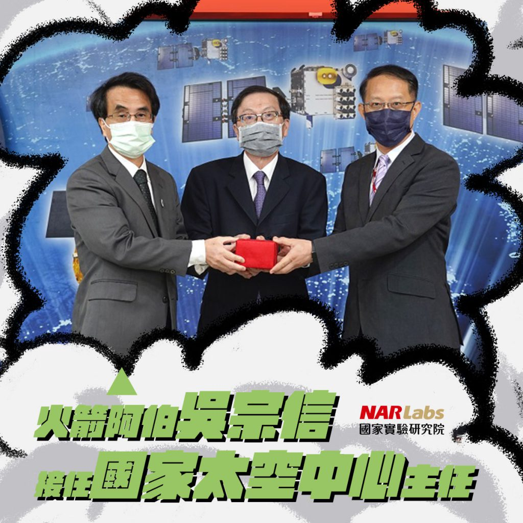 有「火箭阿伯」之稱的陽明交通大學機械工程學系特聘教授吳宗信2日接任國家太空中心新任主任。(圖/國家實驗研究院)