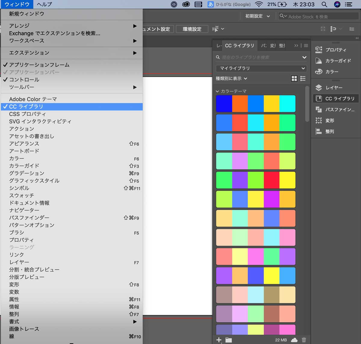 IllustratorにAdobe Colorを表示