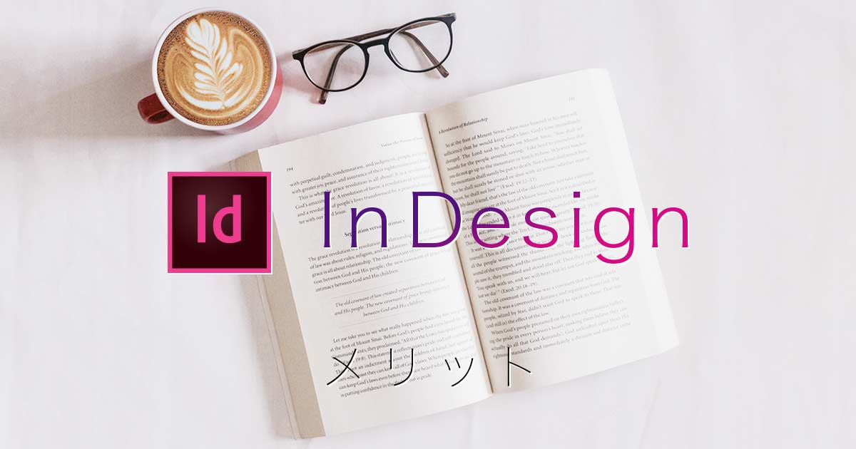 InDesignのメリット