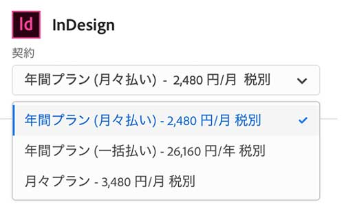 InDesign公式サイトの価格