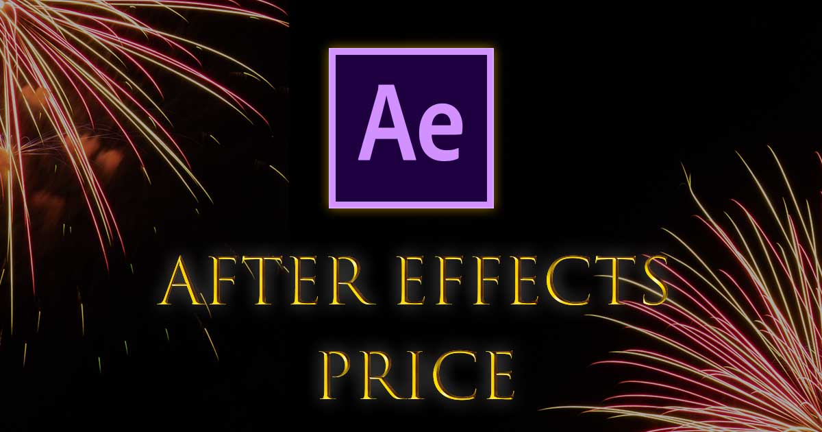 After Effectsの値段比較