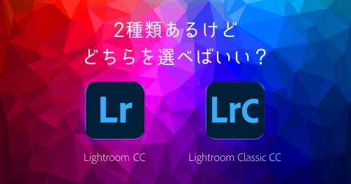 【比較】Adobe Lightroom CCとLightroom Classic 3つの違い