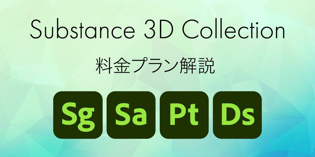 Substance 3D Collection料金プラン解説