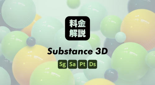Adobe Substance 3D Collectionの料金プランを解説 3Dソフトを安く買う方法は?