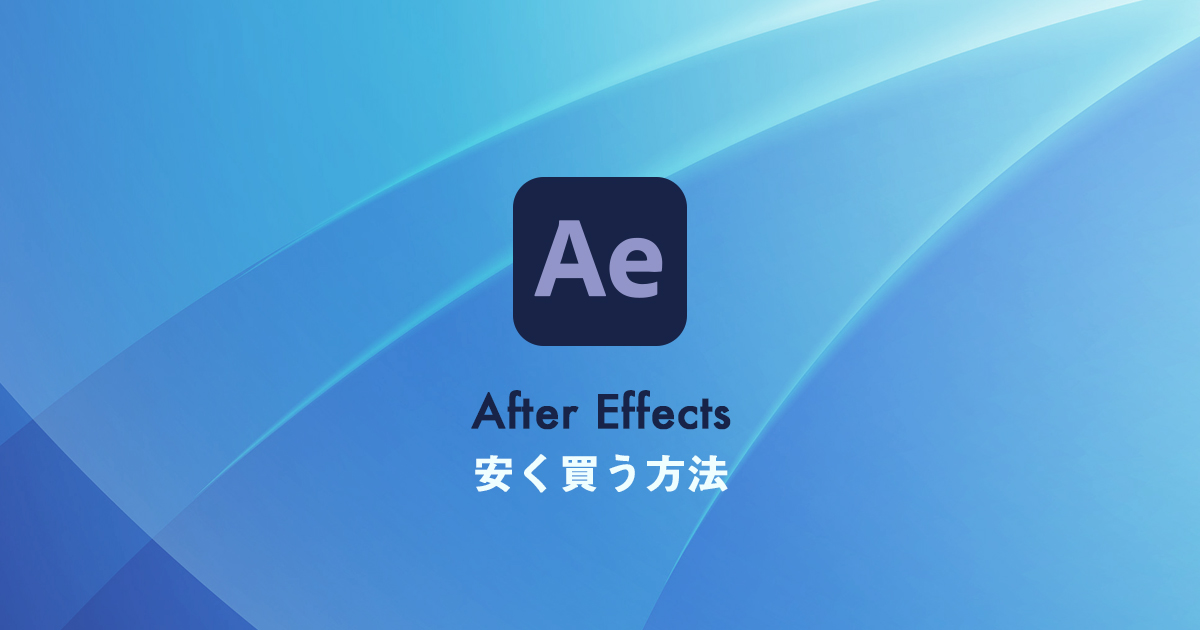After Effectsの値段と安く買う方法