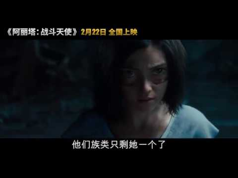 Alita : Battle Angel Chinese Exclusive Trailer