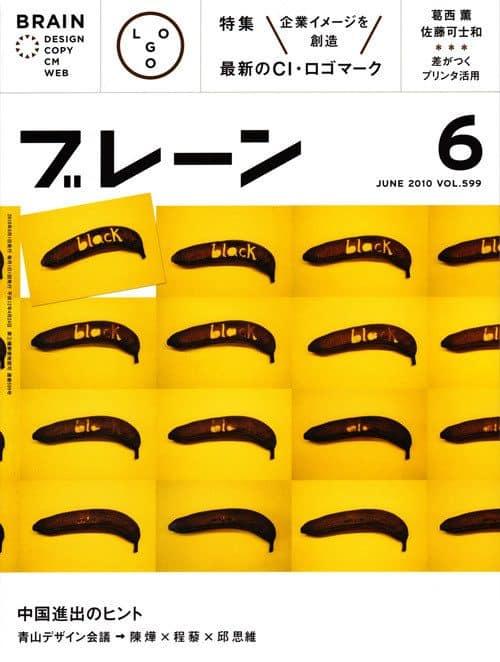 Brain Magazine 06