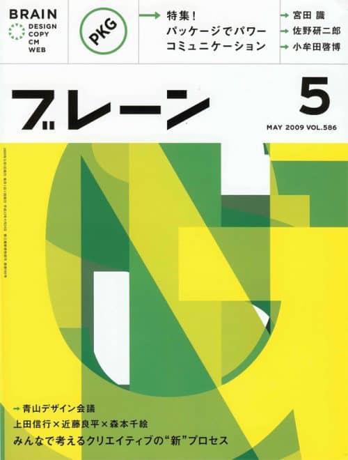 Brain magazine 02