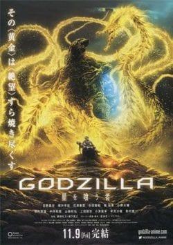 Godzilla Movie Poster Japanese Key Art