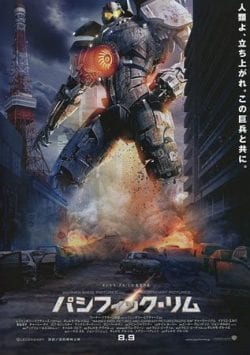 Pacific Rim Key Art Movie Poster
