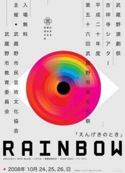 Graphic Design | Carl DeTorres – Rainbow Poster