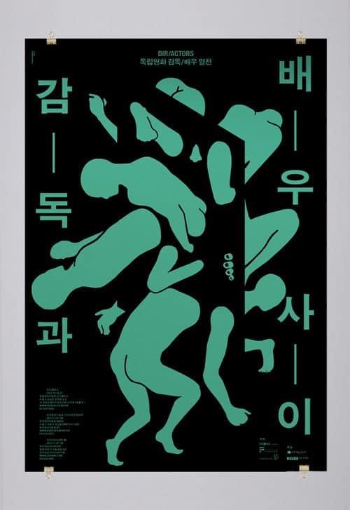 Graphic Design | Poster