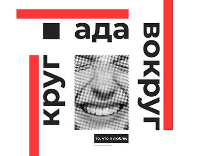 Roman Post | Black & White Minimal Poster Design