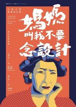 Graphic Design | Poster | Graduate Exhibition of Business