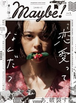 "Graphic Design | Magazine | ""Maybe "" Vol.1"