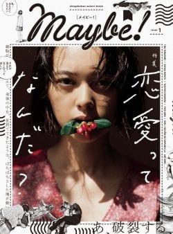 "Graphic Design   Magazine   ""Maybe "" Vol.1"