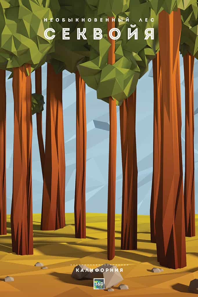 Graphic Design | Low-poly poster of forest – Dimitry Novikov