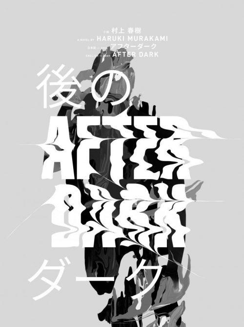 Graphic Design | Poster | Dream (Haruki Murakami Poster