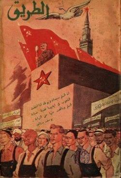 Propaganda – From the Lebanese Communist