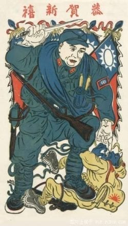 Propaganda Poster – anti-Japanese war poster in