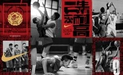 Nike China HBL Basketball Team Branding Poster Design 006