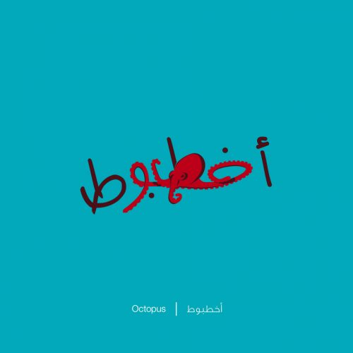 Arabic Words Illustrated to Match their Literal Meaning – Mahmoud Tammam – Character ...