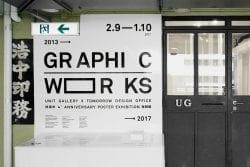 Graphic Works – Tomorrow Design Office – Minimal Poster Design 003