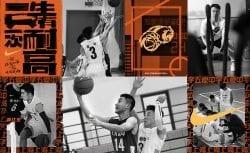 Nike China HBL Basketball Team Branding Poster Design 003
