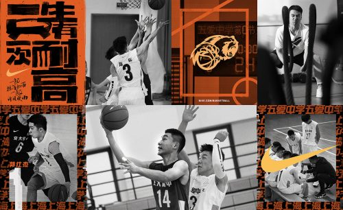 Nike China HBL Basketball Team Branding Poster Design 003