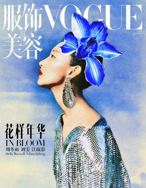 Vogue China Magazine Cover Colorful Fashion Photography