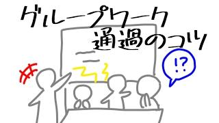 【実体験】モブになれ!就活のグループワークをうまく進めるための方法