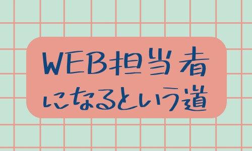 Webデザインの専門学校に行ったとしてもWEB制作会社に就職しなくていい
