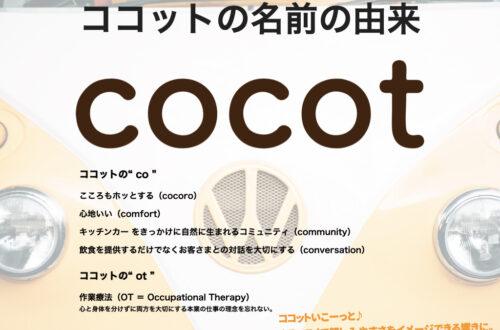 ココットの名前の由来