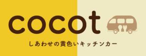 cocot ココット しあわせの黄色いキッチンカー 焼き芋とコーヒー さつまいも専門店