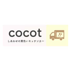 cocot ココット しあわせの黄色いキッチンカー