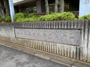 食品衛生責任者 埼玉県・浦和 県民健康センター