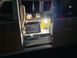 夜の出店準備 ココット