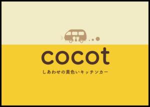 ココット キッチンカー 焼き芋とコーヒー