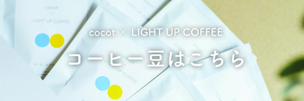 おいもに合うコーヒー豆の購入はこちら(LIGHT UP COFFEE・ライトアップコーヒー)