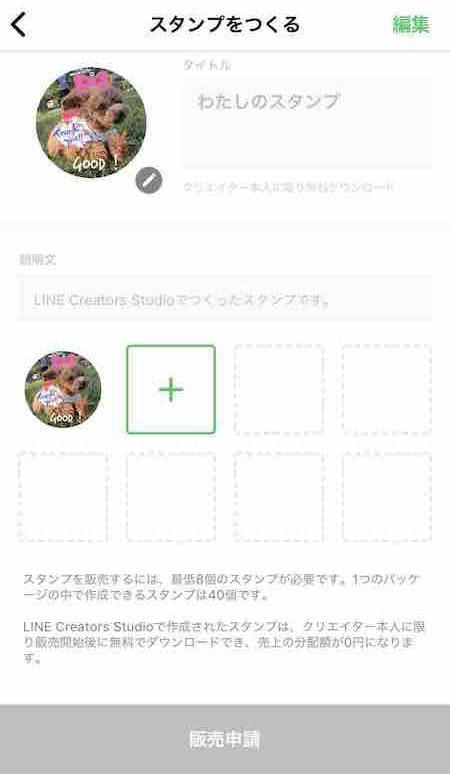 LINEスタンプ審査1