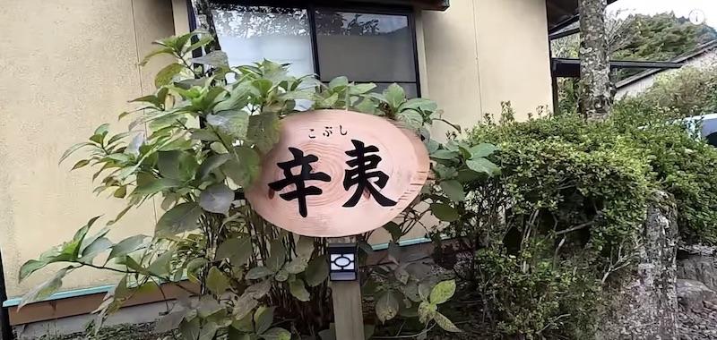 民宿の名前「辛夷」