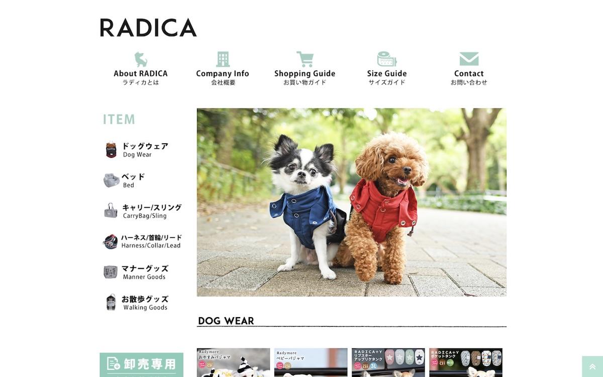 RADICA公式サイト