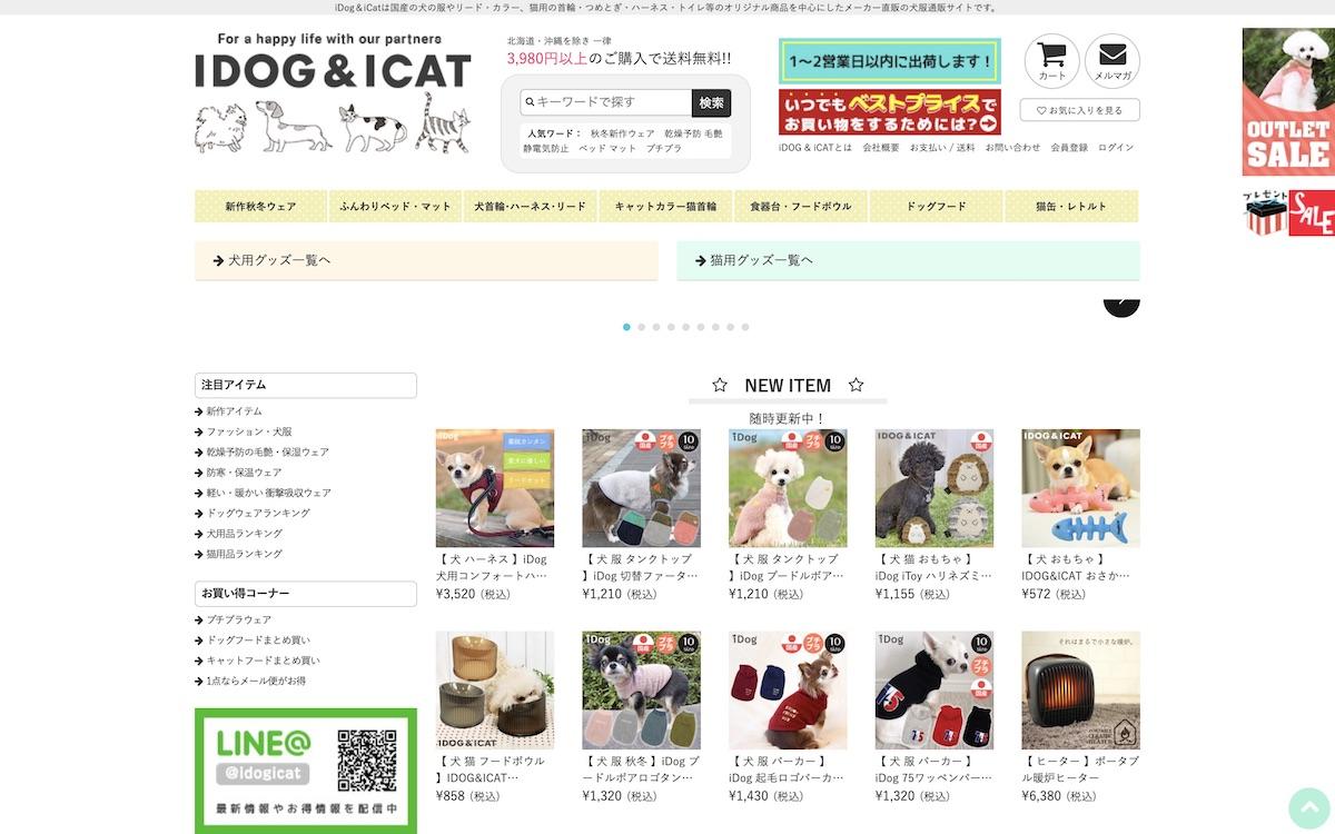 IDOG・ICAT公式サイト