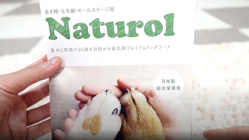 Naturolパンフレット