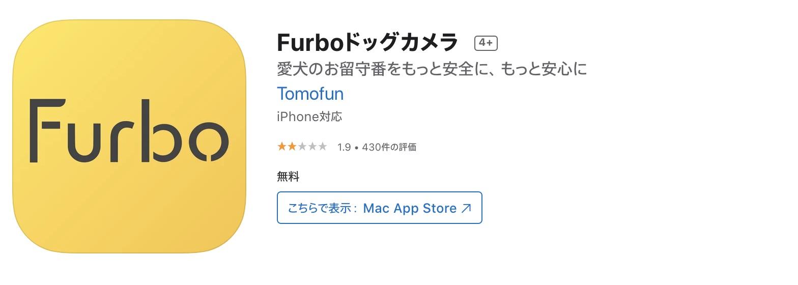 Furbo専用アプリ