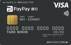 PayPay銀行のデビットカード