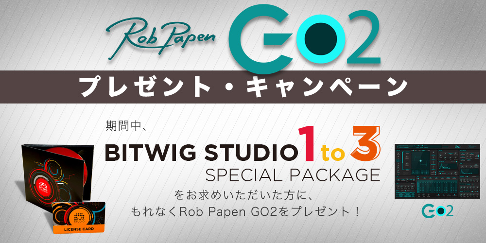 Bitwig Studio 1 to 3 GO2キャンペーン